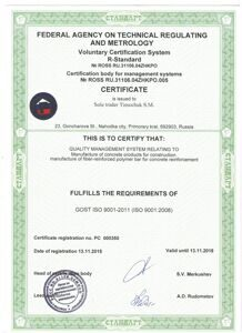 Certificate ГОСТ ISO 9001-2011 (ISO 9001:2008)