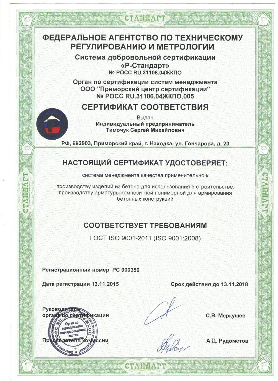Сертификат исо 9001 2008 на производство бетона сертификация специалиста по иб